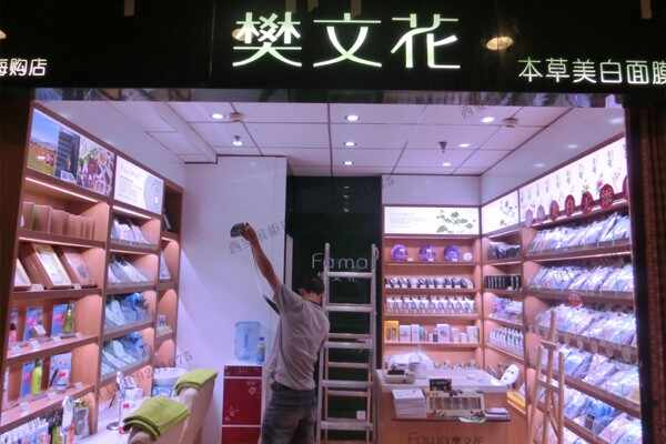 樊文花化妆品店面照片