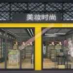 2018最新化妆品店面烤漆展柜设计