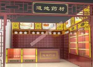 实木中药烤漆展示柜设计方案