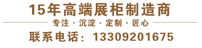 西安珠宝展柜厂|化妆品|医药展柜服务商